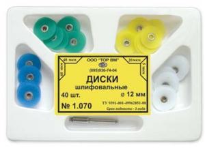 Диски шлиф.с дискод.(40шт) 12мм НК1.070