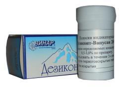 Дезиконт (на аламинол) 100 шт