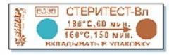 Стеритест П-120-45 (1000)