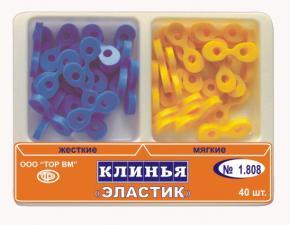 Клинья эластичные 1.808 2-х типов (40шт) ТОР