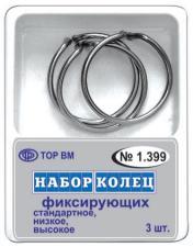 Кольцо фикс. 1.399 (набор 3шт) -ТОР-