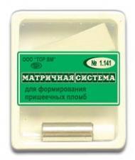 Матрицы лавсан. 1.141 (уп.-100шт.+матрицедерж.)
