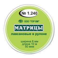 Матрицы лавсан. 1.240 8мм в рулоне -ТОР-