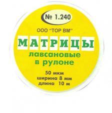 Матрицы лавсан. 1.241 10мм в рулоне -ТОР-