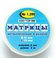 Матрицы мет.1.390 рулон 6мм-3м 35мкм -ТОР-