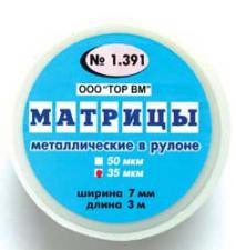 Матрицы мет.1.391 рулон 7мм-3м 35мкм -ТОР-