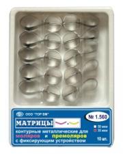 Матрицы мет.1.560 с фикс. набор д-моляр и премоляров (10шт) -ТОР-