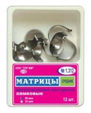 Матрицы мет.замк. конт. 1.312 (12шт) -ТОР-