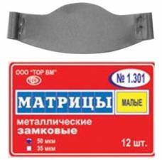 Матрицы мет.замк. плоские  1.301 (12шт) -ТОР-
