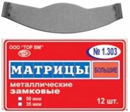 Матрицы мет.замк. плоские 1.303 (12шт) -ТОР-