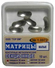 Матрицы секц.1.0972 малые 10шт -ТОР-