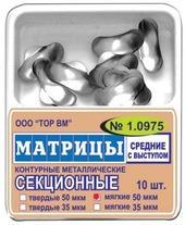 Матрицы секц.1.0975 средние с выст. 10шт -ТОР-