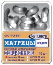 Матрицы секц.1.0976 средние 10шт -ТОР-