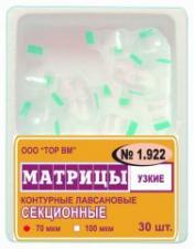 Матрицы секц.лавс.1.922  узкие (30шт) -ТОР-